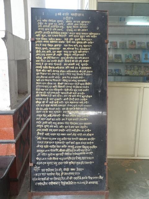 Shri Shani Chalisa at Shri Shaneshwar Devasthan Shanishingnapur, Maharashtra, India