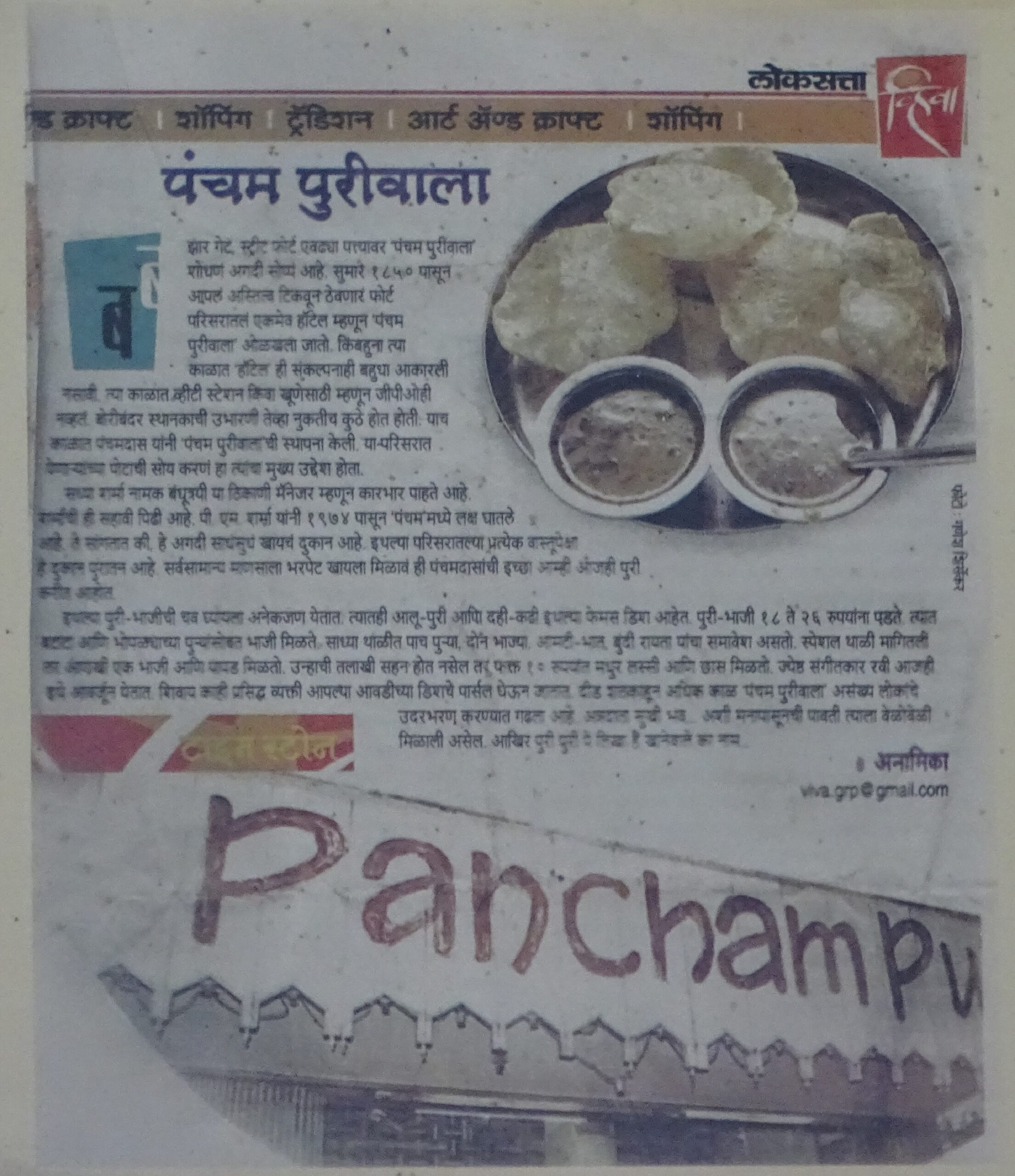 Article (in Marathi Language) on Pancham Puriwala by Loksatta