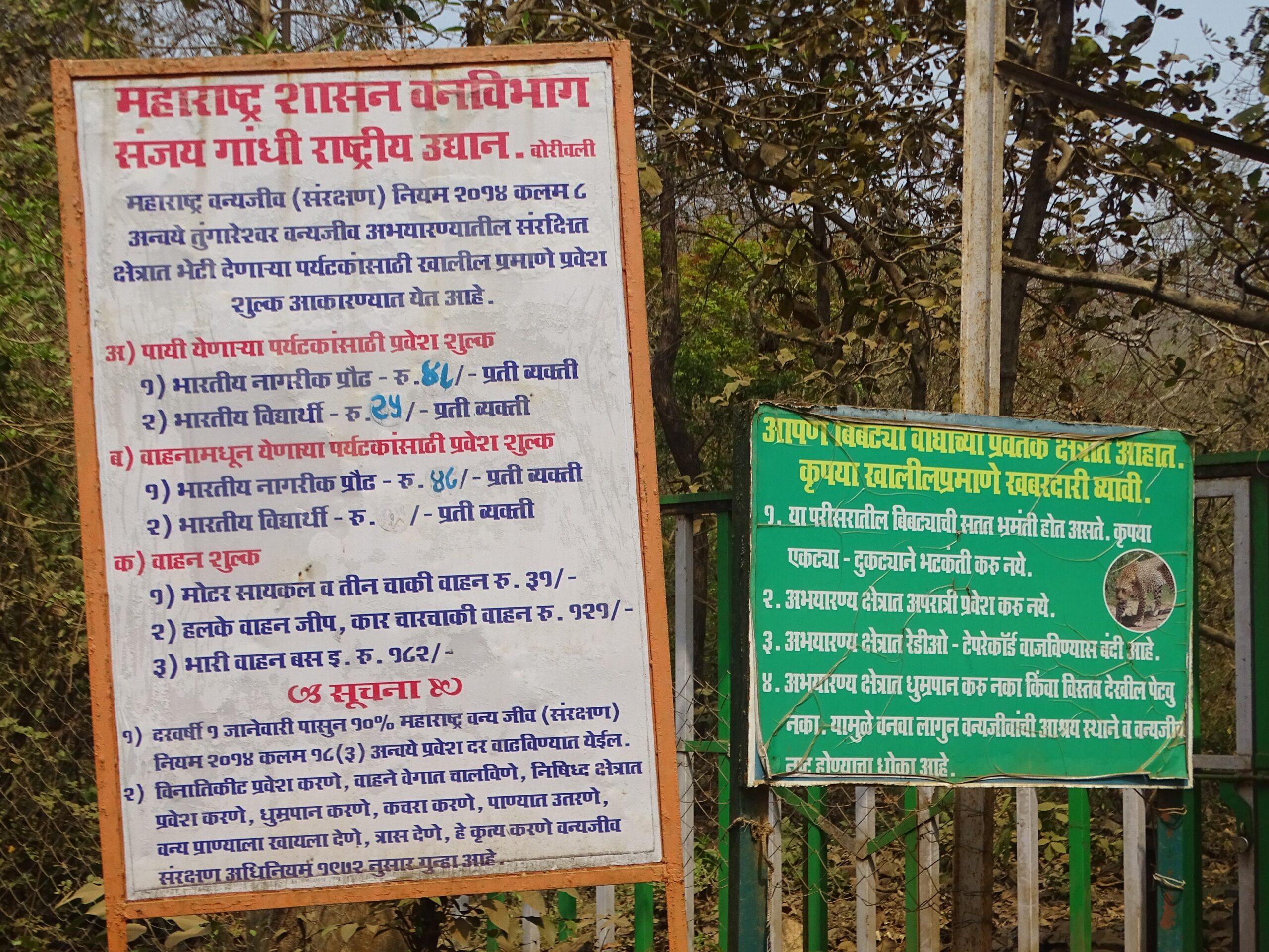 Entry Fee - Tungareshwar National Park (Vasai East, Palghar, Maharashtra, India)
