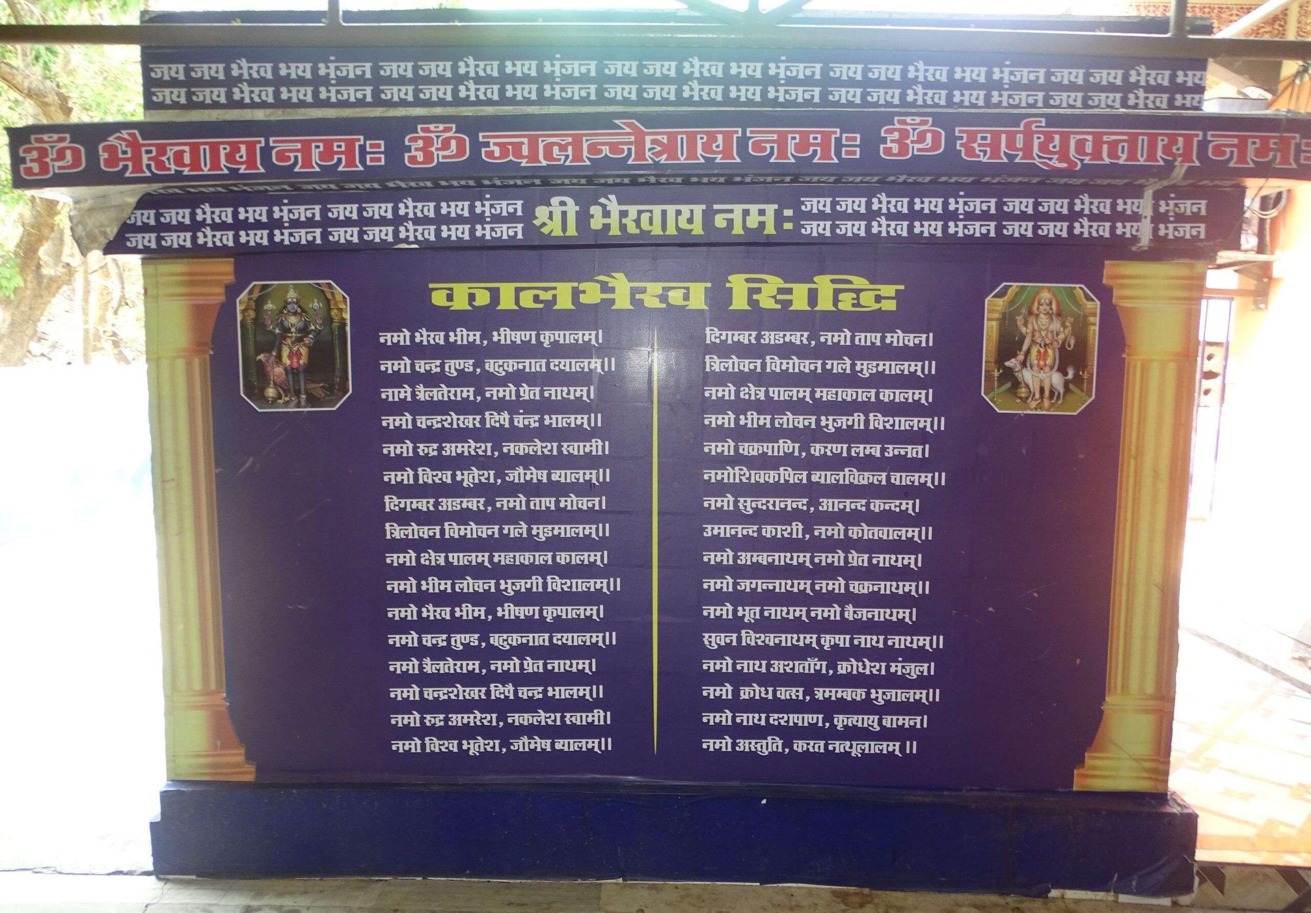 Kaal Bhairav Siddhi