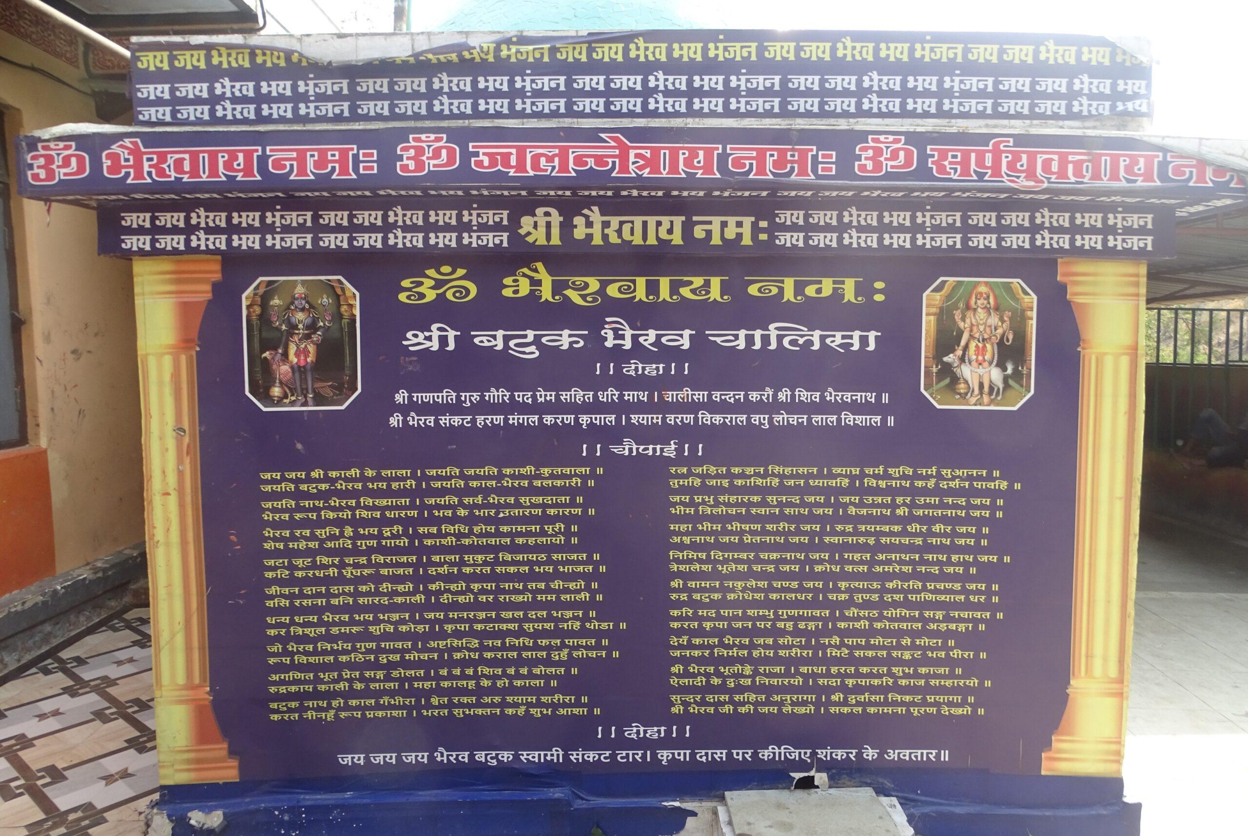 Shree Batuk Bhairav Chalisa