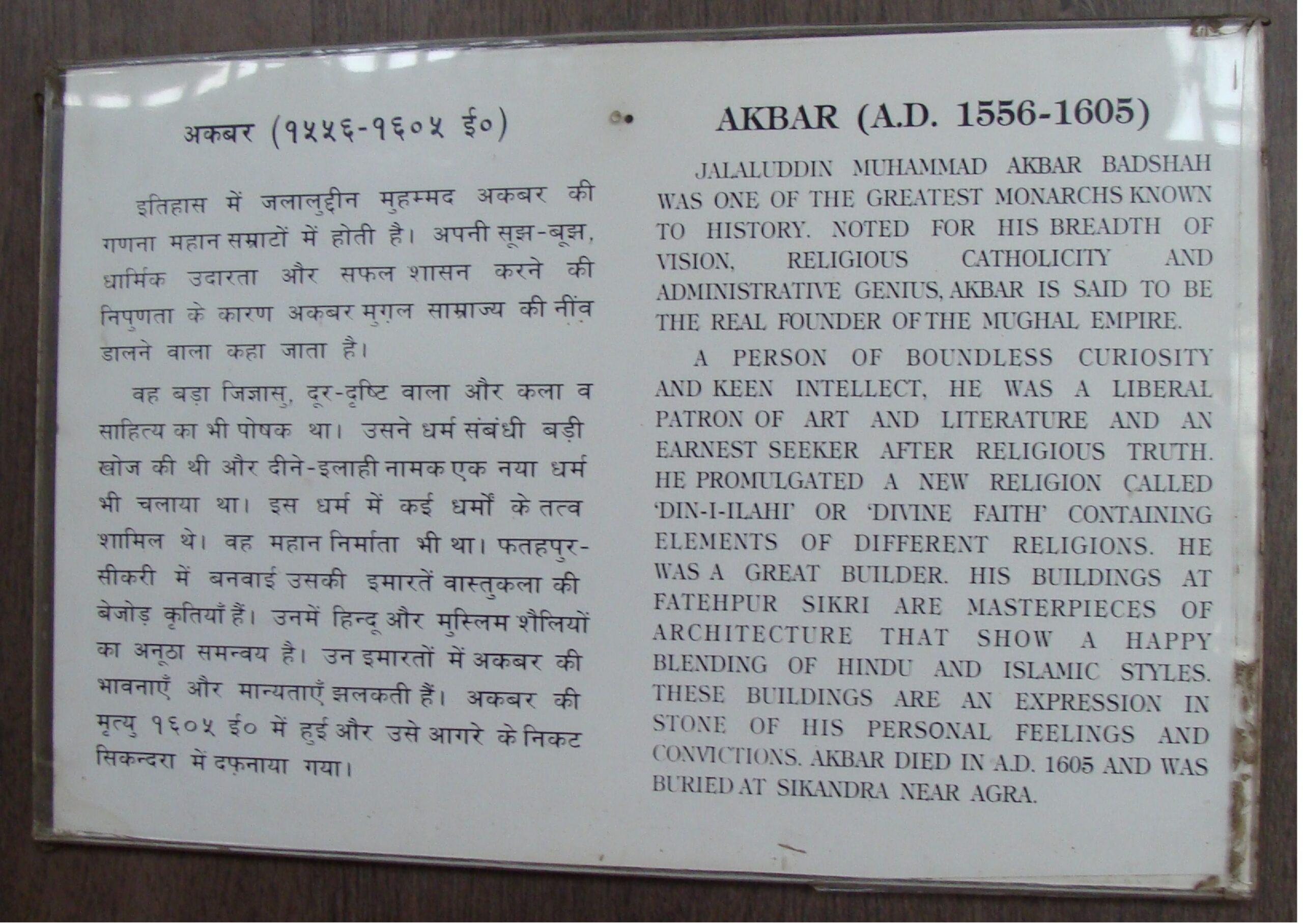 About: Akbar (A.D. 1556 - 1605)