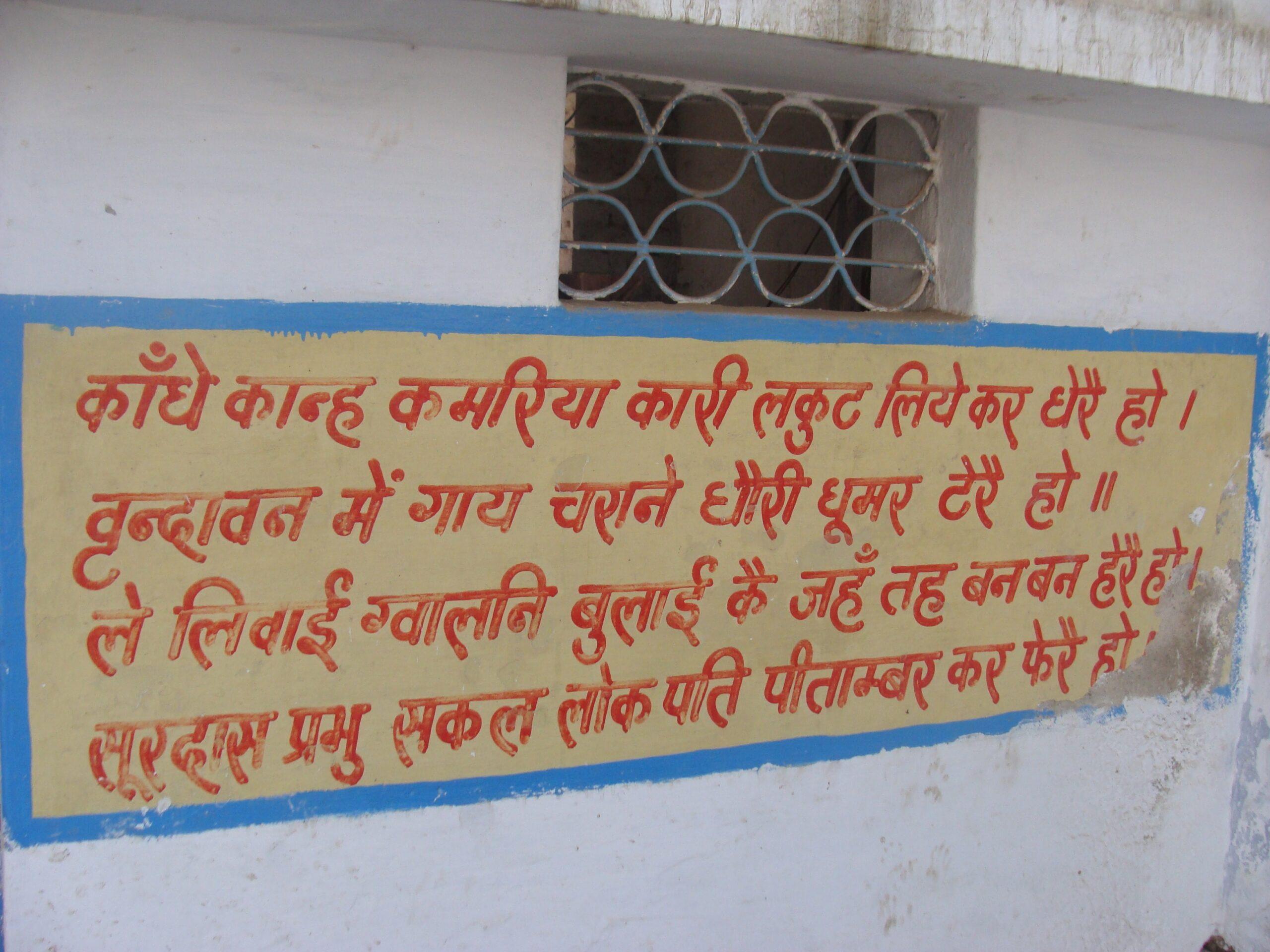 Surdas Poetry in Braj Language