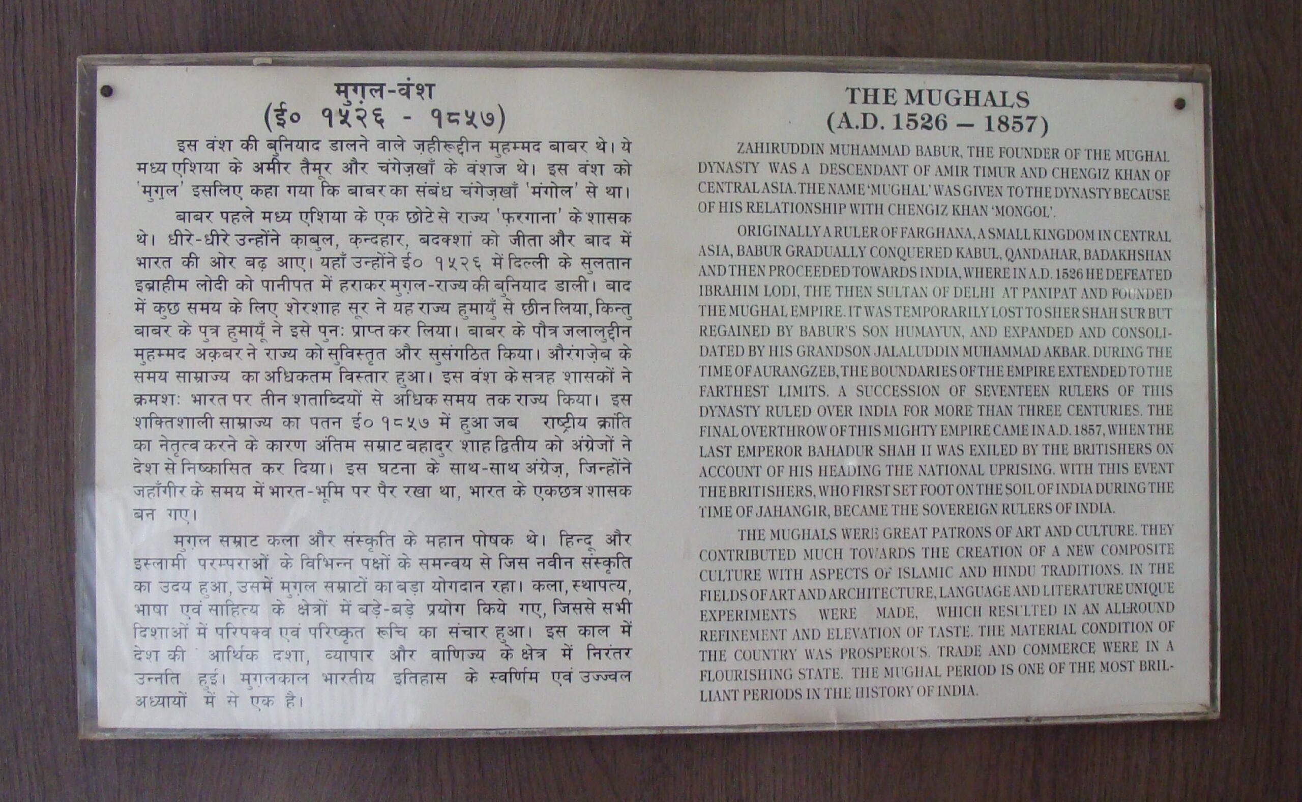 The Mughal Period (A.D. 1526 - 1857)