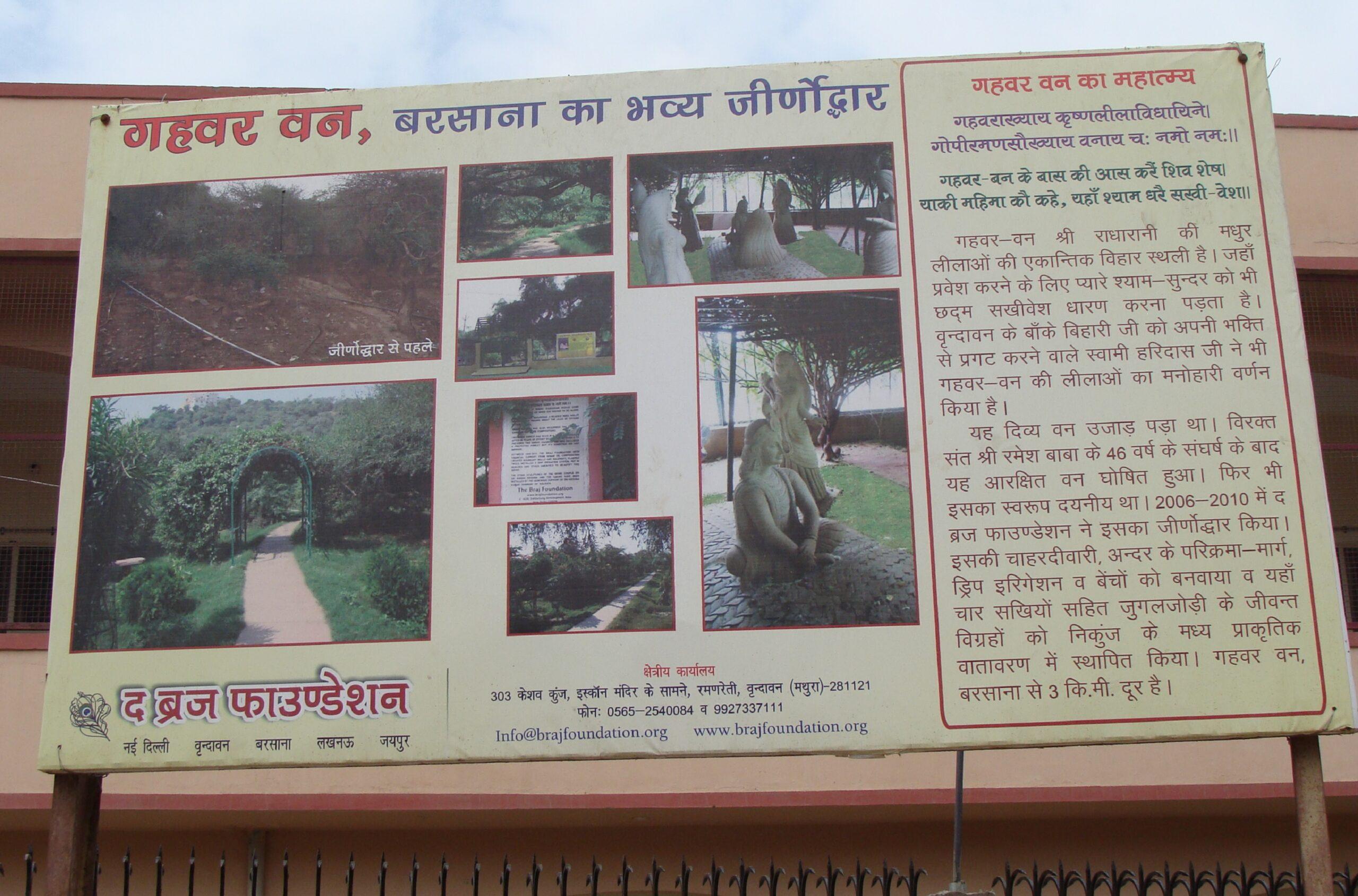 Greatness of Gahavar Van