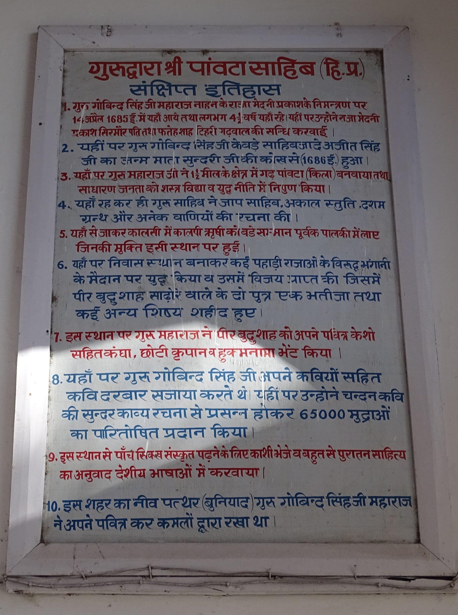 Gurdwara Sri Paonta Sahib (Sirmaur, Himachal Pradesh) Brief History