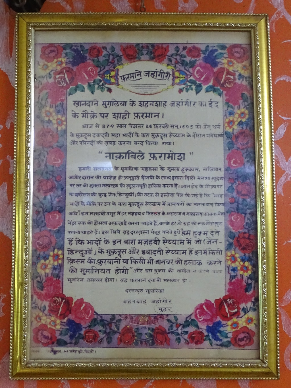 An irrevocable Royal Decree issued by Shahenshah Jahangir on 26 February, 1605